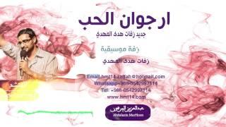 زفة ارجوان الحب بصوت المنشد عبدالعزيز المرهون