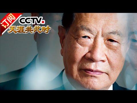 《天涯共此时》 20160510 台海记忆:从台湾走出去的神探李昌钰