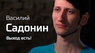 Василий Садонин о пропаганде марксизма. По-живому