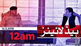 Samaa Headlines - 12AM - 12 March 2019