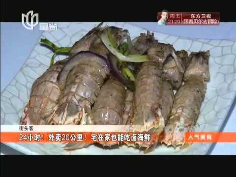 【吃在上海】人气美食无广告完整版20151014