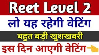 Reet Level 2 Waiting List Latest Update || Reet Level 2 Wating List Kab Aayegi #ReetLevel2