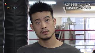 #167【プロボクシング】辰吉寿以輝 21歳