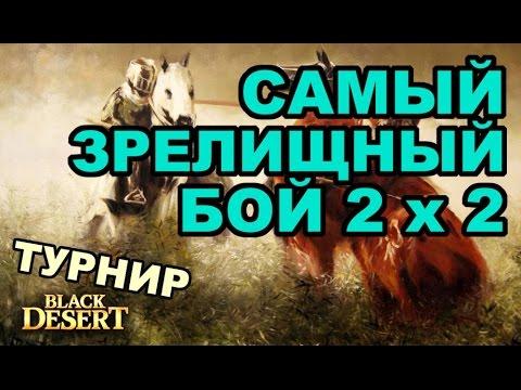 Black Desert (MMORPG) - PVP Турнир 2х2 (2 день). Лучший бой дня в BDO