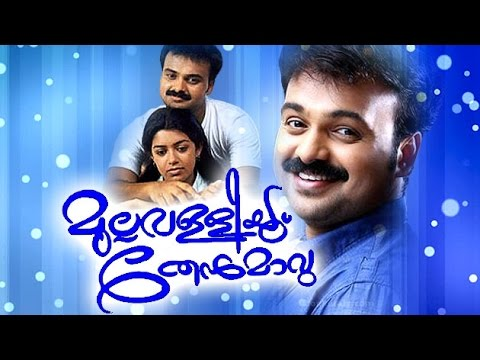 mullavalliyum thenmavum full malayalam movie kunchacko boban chaya singh indrajith malayalam film movie full movie feature films cinema kerala hd middle trending trailors teaser promo video   malayalam film movie full movie feature films cinema kerala hd middle trending trailors teaser promo video