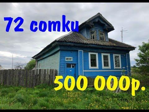 "72 сотки - 500 000р.(+бонус) Проект ""Переезд в деревню"""