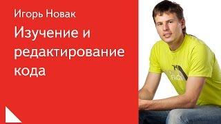 001. Изучение и редактирование кода - Игорь Новак