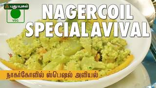 Nagercoil Aviyal Recipe | Nagerkovil Special | Puthuyugam Recipes