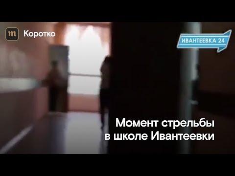 Момент стрельбы в школе Ивантеевки