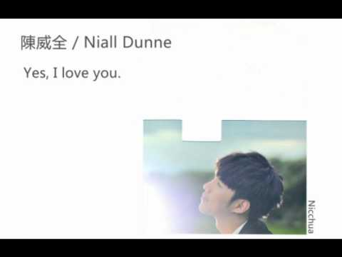 VChuan 陈威全 / Niall Dunne - Yes, I love you.