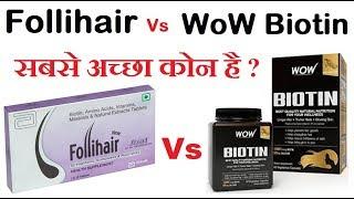Follihair Vs wow Biotin दोनो में से कौनसी best है ?