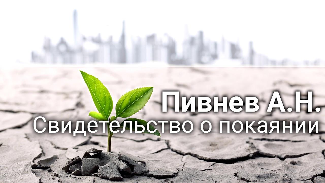 Как покаялся Пивнев А.Н. Свидетельство. МСЦ ЕХБ