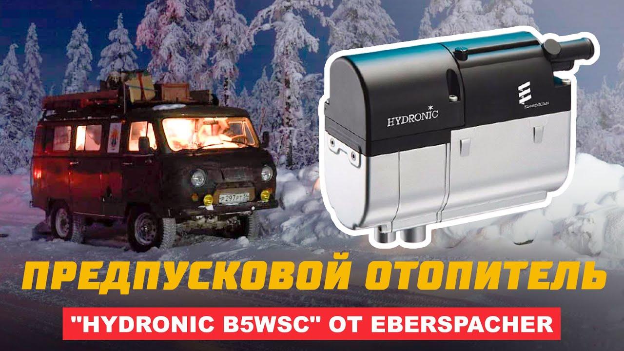 """Предпусковой подогреватель """"Hydronic B5WSC"""" от Eberspacher"""