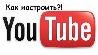 Как отключить/настроить оповещения с YouTube