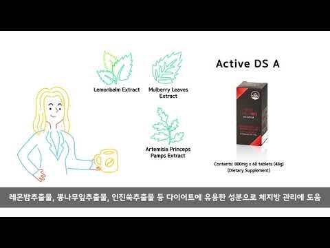07  Active DS KOR