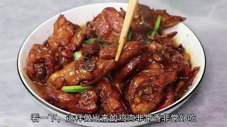 鸡肉这样做太好吃了,现在教你做法,出锅非常香,开胃下饭