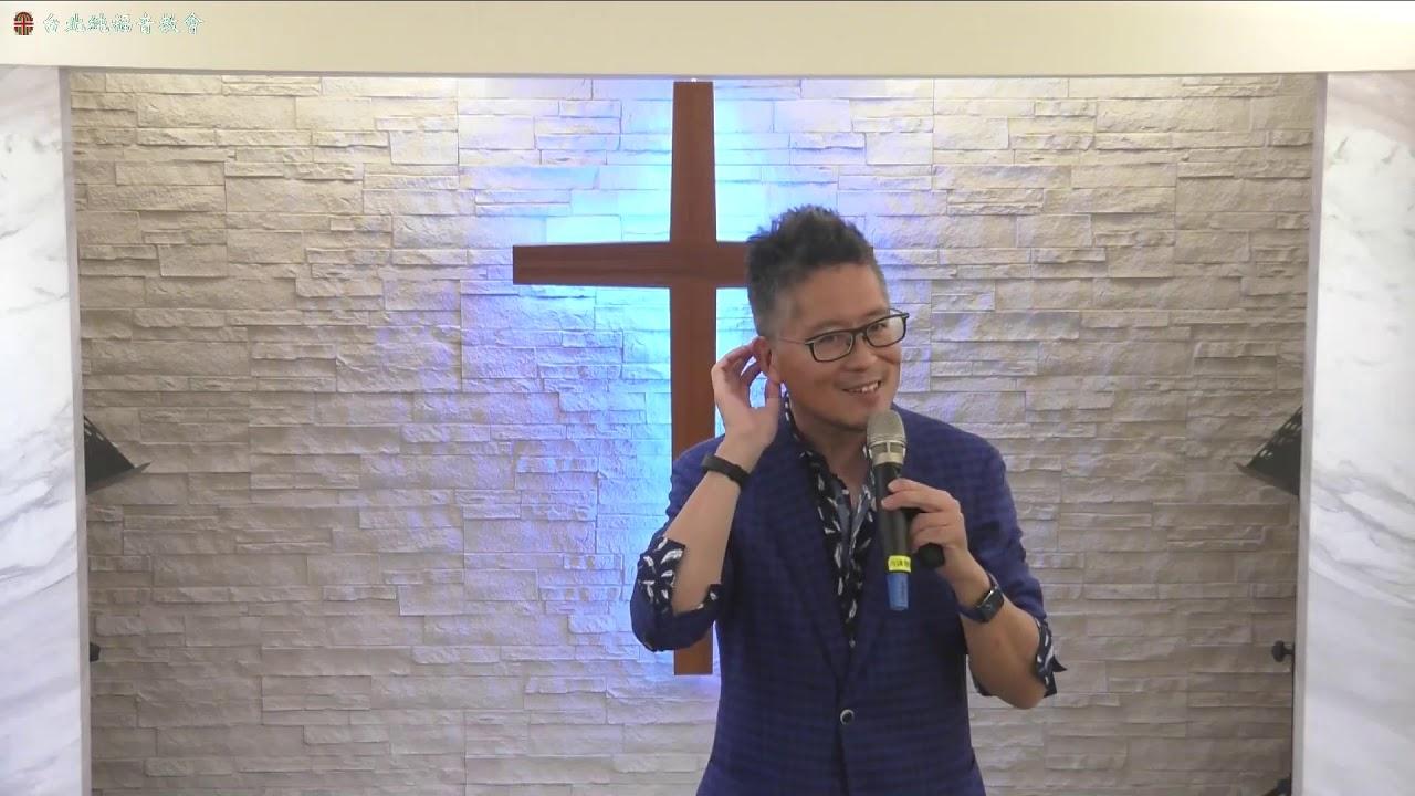 20200531 臺北純福音名人講座 南岳君總幹事 超前部署的成功人生 - YouTube