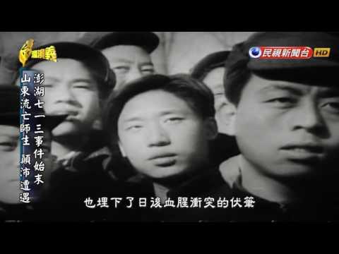 2016.07.17【台灣演義】 山東流亡師生 澎湖案 | Taiwan History