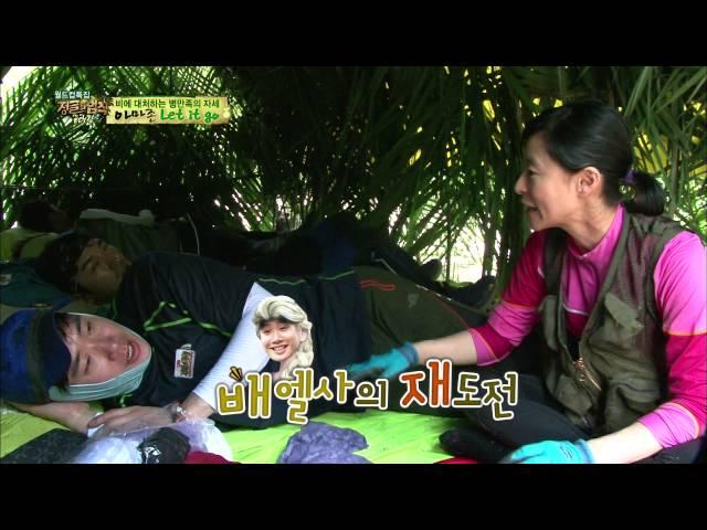 SBS [정글의법칙] – 빗속의 아마존 'Let It Go'(미공개 영상)