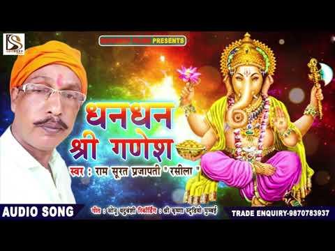 Baixar Ganesh Dhan - Download Ganesh Dhan   DL Músicas