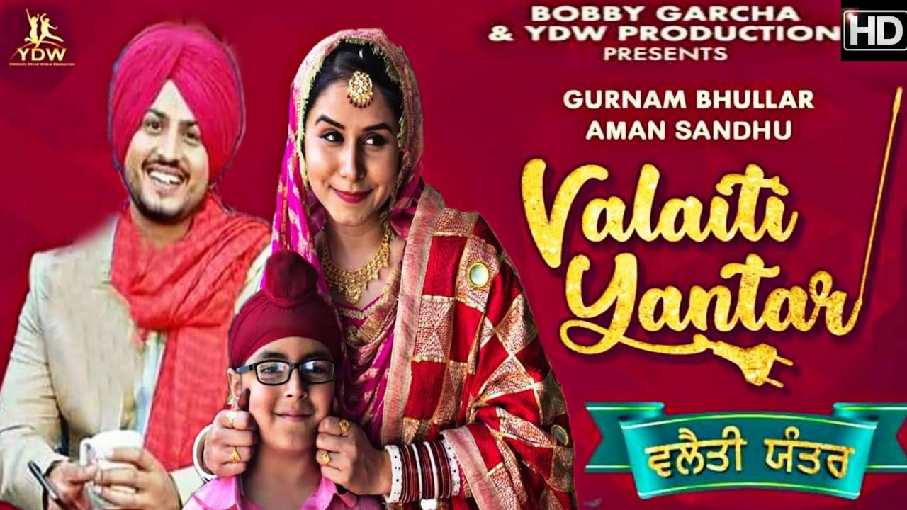 Valaiti Yantar | Trailer | Gurnam Bhullar | Aman Sandhu | Latest Punjabi Movie | Punjabi Movies 2020