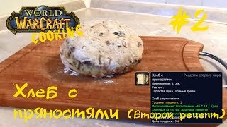 #2 Хлеб с пряностями - World of Warcraft Cooking Skill in life -  Кулинария мира Варкрафт