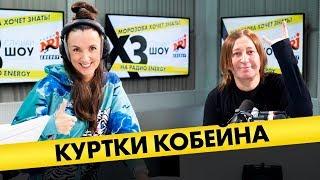 Шура БИ-2 про Куртки Кобейна, звёздную болезнь и плохой русский рэп