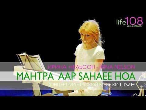 Ирина Нельсон — Мантра AAP SAHAEE HOA (Live-концерт мантровой музыки)