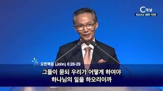 LA새생명비전교회 강준민 목사 - 예수님의 이름으로 기도하는 능력