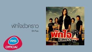 พักใจชั่วคราว : Dr.Fuu | Official Audio