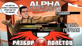 Разбор полётов. Alpha Protocol. Часть 1
