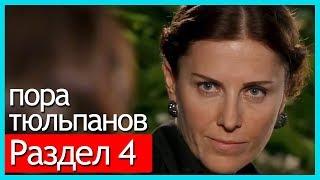 пора тюльпанов - часть 4 (русские субтитры)