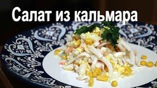 Салат из кальмаров с яйцом и луком (ОЧЕНЬ ВКУСНЫЙ РЕЦЕПТ)