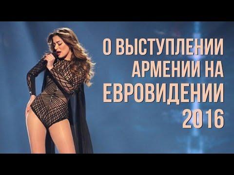 О выступлении Армении на Евровидении 2016
