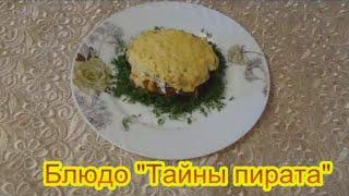 Блюдо Тайны пирата вкусные блюда салаты и закуски на праздничный стол