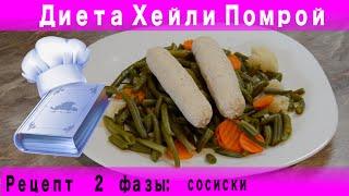 Рецепт второй фазы Диеты Хейли Помрой: сосиски из куриного филе