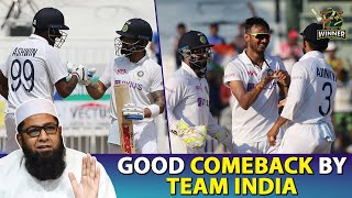 Ind Vs Eng 2nd Test: Good comeback by team India | Inzamam Ul Haq