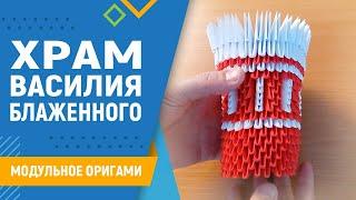 Храм Василия Блаженного | Модульное оригами. #6 занятие. Как сделать храм из бумаги