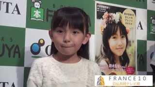 子役として活躍する鈴木梨央さんが「鈴木梨央のおしゃれアレンジBOOK」(...