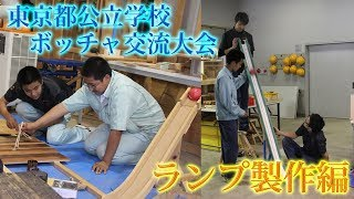 東京都公立学校ボッチャ交流大会 ~ランプ製作編~