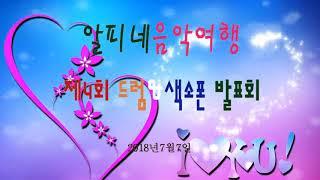 (알피네음악여행)김선화-해후(색소폰-정상호)