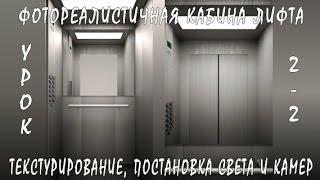 3D / 3Ds Max   Фотореалистичная кабина лифта (Текстурирование, Постановка Света И Камер (2/2))