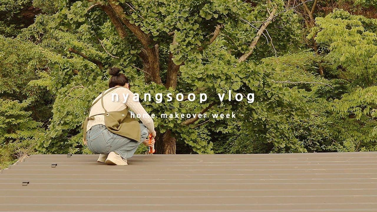 SUB) 여름맞이 집 수리 하는 날. 셀프 인테리어로 집 꾸미기   냥숲 vlog