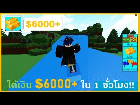 Roblox | Build a Boat For Treasure 💰 สอนฟาร์มเงิน 6000+ ภายใน 1 ชม. (15 วิ ถึงเส้นชัย) 💰