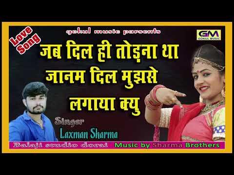बेवफा बनाया क्यूँ  - Bewafa Banaya Kyu ॥ New Rajasthani Song 2019 ॥ Laxman Sharma ॥ New Latest Gana