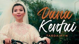 Дана Кентай - Таңдаймын