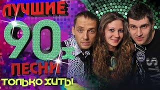 Турбомода - Лучшие песни 90-х. Только хиты!