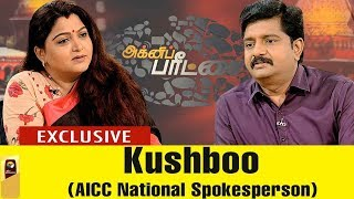 (31/10/17)   Agni Paritchai: மெர்சல் விவகாரம்: Exclusive Interview With Kushboo
