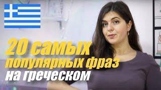 ТОП-20: Популярные Выражения и Фразы на Греческом Языке | Уроки греческого для начинающих