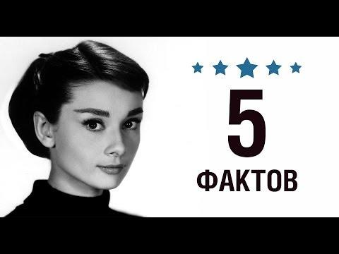 Одри Хепбёрн - 5 Фактов о знаменитости || Audrey Hepburn